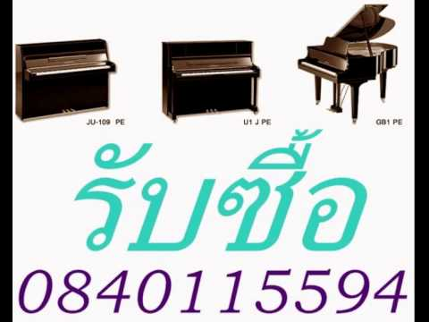 รับซื้อเปียโนมือสอง รับจำนำเปียโนไฟฟ้า คีย์บอร์ด เครื่องดนตรี โทร0840115594
