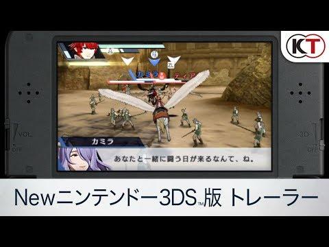 『ファイアーエムブレム無双』Newニンテンドー3DS版トレーラー
