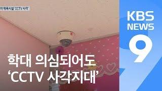 """학대 의심돼도 """"경찰 불러라""""…유아 체육시설 'CCTV…"""