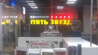 Потоп в Ворошиловском торговом центре
