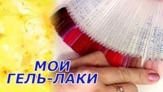 Светлана Соколова: МОИ ГЕЛЬ-ЛАКИ (видео по запросу зрителей)