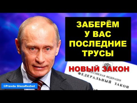 Путин развёл население