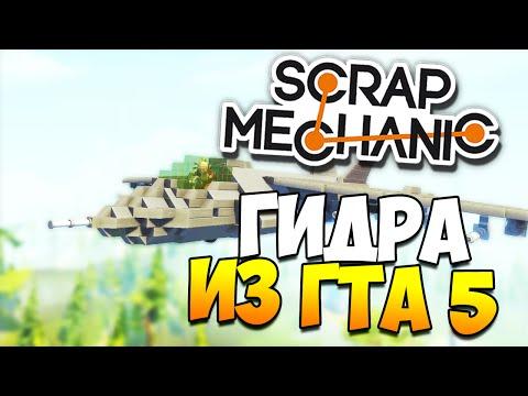Scrap Mechanic   ГИДРА ИЗ ГТА 5!