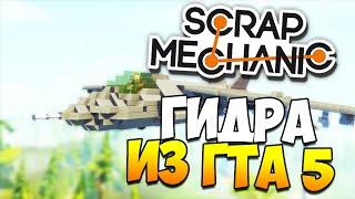 Scrap Mechanic | ГИДРА ИЗ ГТА 5!