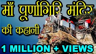 माँ पूर्णागिरि मंदिर की कहानी story of maa purnagiri temple