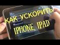 Как ускорить iPhone и iPad