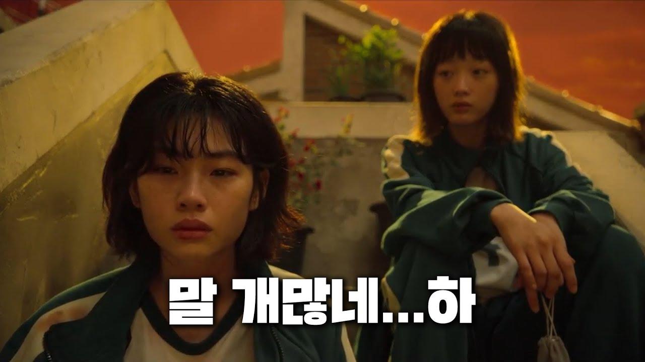 Download [오징어게임] 짱친이 된 지영이와 새벽이 (병맛편집)