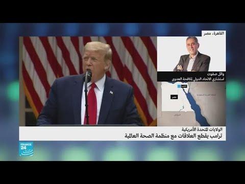 الرئيس الأمريكي ينهي علاقة بلاده بمنظمة الصحة العالمية  - نشر قبل 22 ساعة