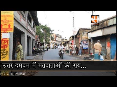 Public Reaction in North Dumdum on Lok Sabha Election