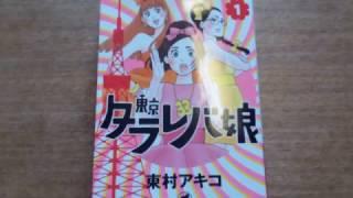 東京タラレバ娘1巻の無料あらすじとネタバレです。 主人公の鎌田倫子が...