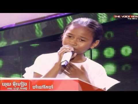 The Voice Kids Cambodia   khuy miheang