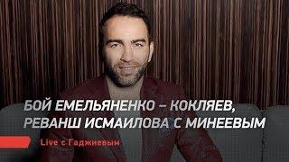 Камил Гаджиев - о многоженстве, драке с Макгрегором и отношениях с Нурмагомедовыми