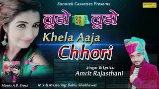 Ludo Ludo Khela Aaja Chhori || Amrit Rajsthani || Latest Rajsthani Song 2017