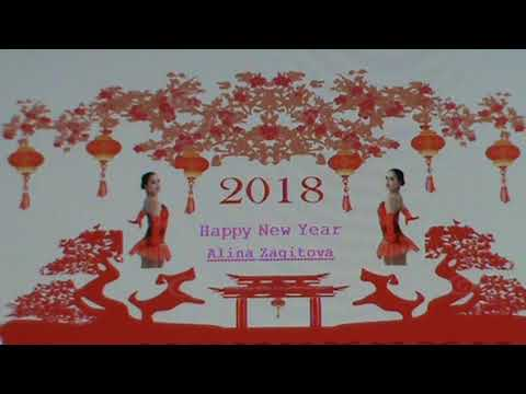 Happy New Year  Alina Zagitova    2018  02  11