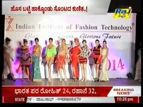 Fashionite 2014 Fashion Show By Indian Institute Of Fashion Technology Iift Bangalore Youtube