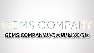 【GEMS COMPANY公式放送】GEMS COMPANYより大切なお知らせ