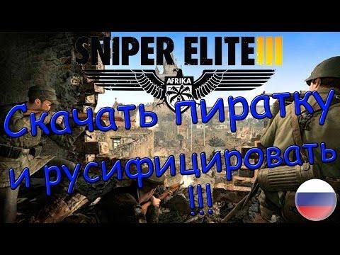 Где Бесплатно Скачать Игру Sniper Elite 3 + Русификатор