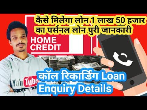 home-credit-से-1-लाख-50-हजार-का-पर्सनल-लोन- -call-recording-loan-enquiry