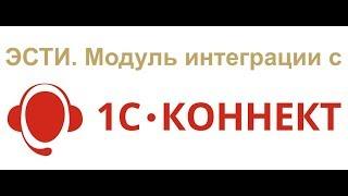 видео 1C Франчайзи