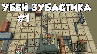КОНКУРС УБЕЙ ЗУБАСТИКА #1