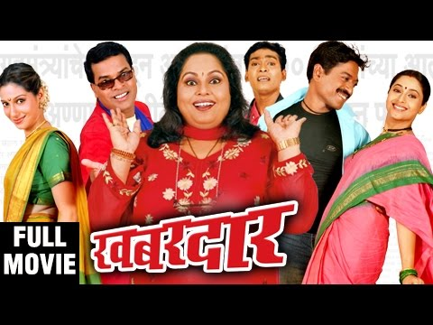 खबरदार | Khabardar | Comedy Marathi Movie | Bharat Jadhav, Sanjay Narvekar, Nirmiti Sawant