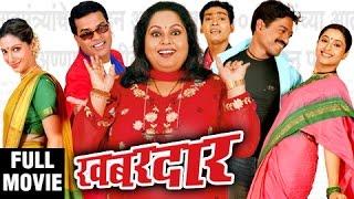 खबरदार | Khabardar | Full Comedy Marathi Movie | Bharat Jadhav, Sanjay Narvekar, Nirmiti Sawant