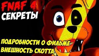 - Five Nights At Freddy s 4 ВНЕШНОСТЬ СКОТТА, ПОДРОБНОСТИ ФИЛЬМА