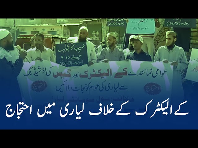 Protest Staged At Lyari Against Load Shedding