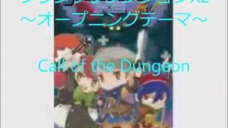 どうも、satanicです~^^ 今回は、2011/03/24発売の「クラシックダンジョンX2」の OP曲「Call of the Dungeon」に歌詞の字幕をつけてみました~(・ω・´)...