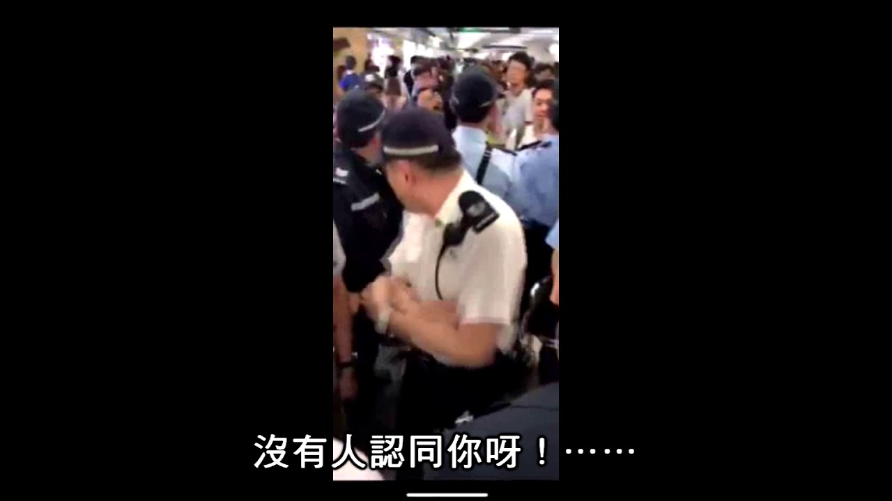 [中文字幕]6.11香港反送中 警察︰唔好搞我後面(不要搞我後面) - YouTube