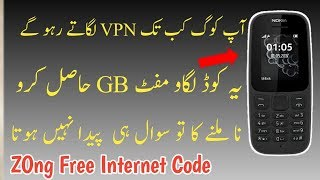 Zong Free 4GB Internet Code    How to Use free 4GB  internet 2019