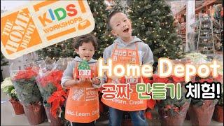 Home Depot/kids workshops/만들기/크리스마스/calendar/미국생활/일상/텍사스최가족