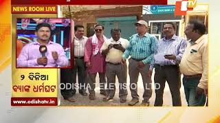 Banking Services Hit As Bank Unions In Odisha Join Nationwide Strike