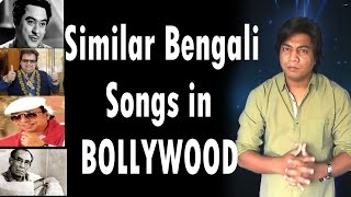 Similar Bengali Songs in Bollywood
