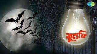 Kuheli | Bengali Movie Songs | Audio Jukebox | Sandhya Roy, Biswajit Chatterjee