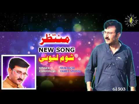Muntazir New Songs Shum Lewani   YouTube