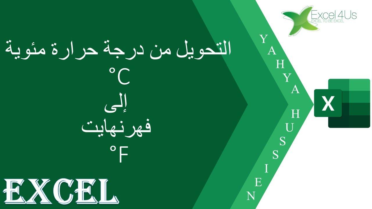 التحويل من درجة حرارة مئوية إلى فهرنهايت و تغيير تنسيق الخلية إلى رمز درجة الحرارة Youtube