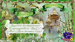 🌿 Поздравление с Вербным воскресеньем.  Видео-открытка