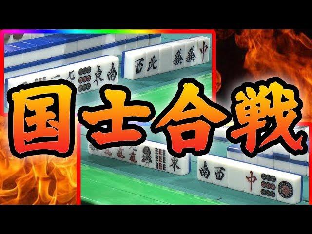 【奇跡の神展開】役満飛び交う決勝戦【国士無双】