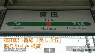 蓮田駅1番線発車メロディー「美しき丘」鳴りやすさ検証