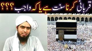 QURBANI kerna SUNNAT hai ya keh WAJIB hai ??? (By Engineer Muhammad Ali Mirza)