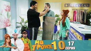 ▶️ На Троих 10 сезон 17 серия🔥 Скетчком от Дизель Студио | Угар и Приколы 2021