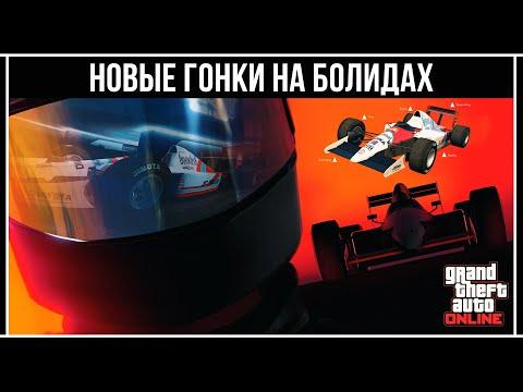 GTA 5 Online: НОВЫЕ ГОНКИ НА БОЛИДАХ