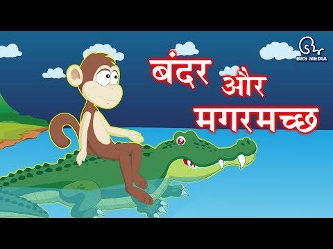Hindi Animated Story - Bandar Aur Magarmach  |  बन्दर और मगरमच्छ | Monkey And Crocodile