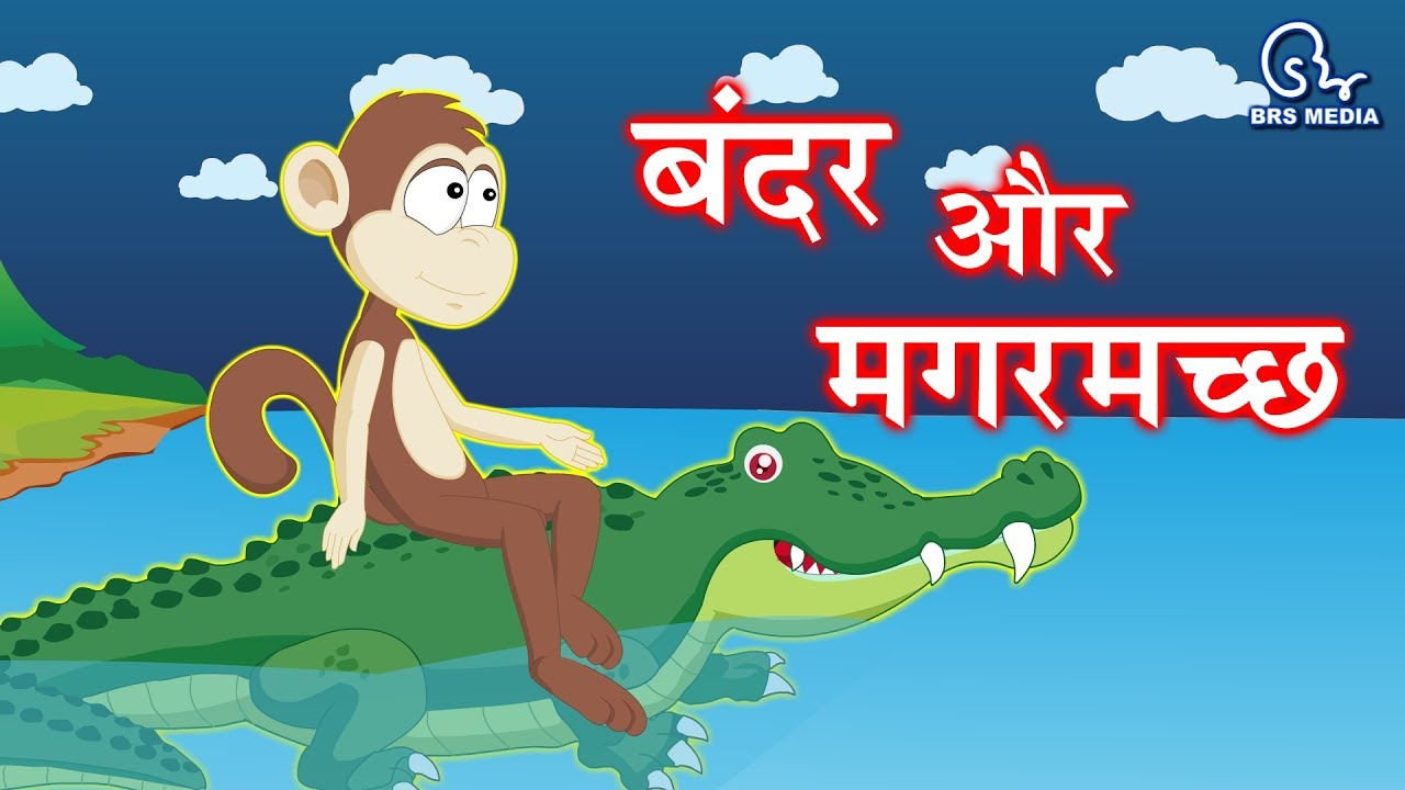 Hindi Animated Story - Bandar Aur Magarmach | बन्दर और मगरमच्छ | Monkey and  Crocodile