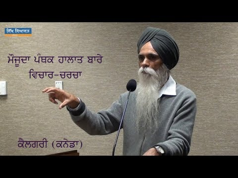 Bhai Ajmer Singh's Speech At Calgary [Sept. 2017] On Sovereignty & Contemporary Panthic Situation