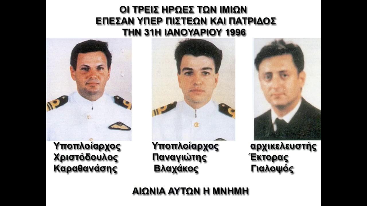 Αποτέλεσμα εικόνας για ηρωες των ιμιων