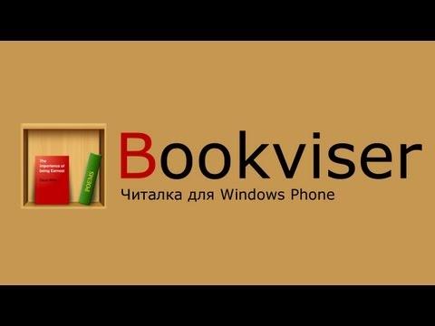 Bookviser для Windows Phone