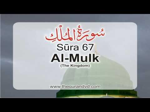 Surah 67 - Chapter 67 Al Mulk  HD Audio Quran with English Translation