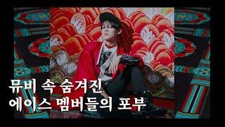 전통문화 전공자의 A.C.E 에이스 도깨비 노래/뮤비 …